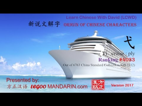 Origin of Chinese Characters - 4033 弋 yì cruise ; ply - Learn Chinese with Flash Cards