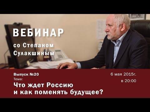Что ждет Россию и как поменять будущее?