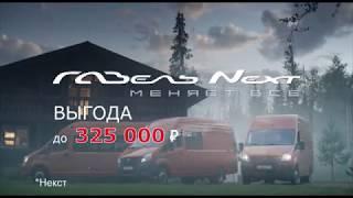 ГАЗель Next Официальный дилер ГАЗ в Красноярске Автоцентр КГС