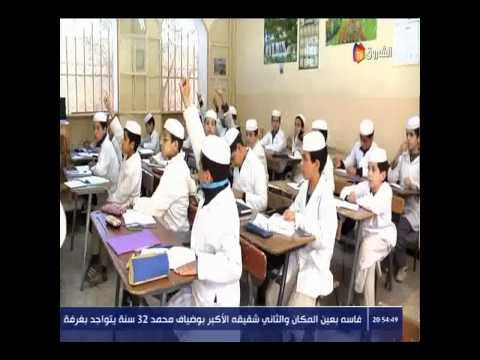 عرض مصور مختصر عن معهد عمي سعيد-الشروق الجزائرية