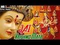 Vaishno Mata Aarti   वैष्णो माता आरती   Maa Vaishno Devi Aarti 2018   Anjali Jain   नवरात्री स्पेशल