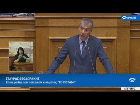 """Ομιλία Σταύρου Θεοδωράκη(Συζήτηση επί του πορίσματος για την υπόθεση"""" NOVARTIS"""")(18/05/2018)"""