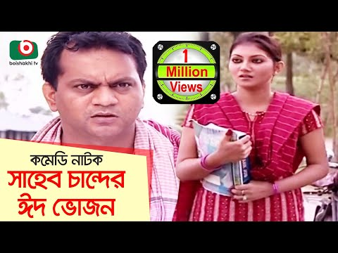 Download Bangla Comedy Natok | Shaheb Chander Eid Vojon | Mir Sabbir, Shoshi, Biplob Proshad HD Mp4 3GP Video and MP3
