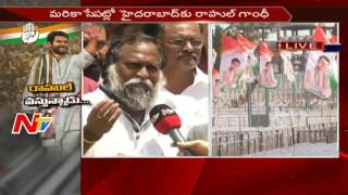 Rahul Gandhi To Reach Hyderabad    Praja Garjana Meeting in Sangareddy    NTV