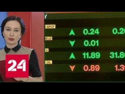 Евро - 80, доллар - 64: торги начались с новых рекордов - Россия 24
