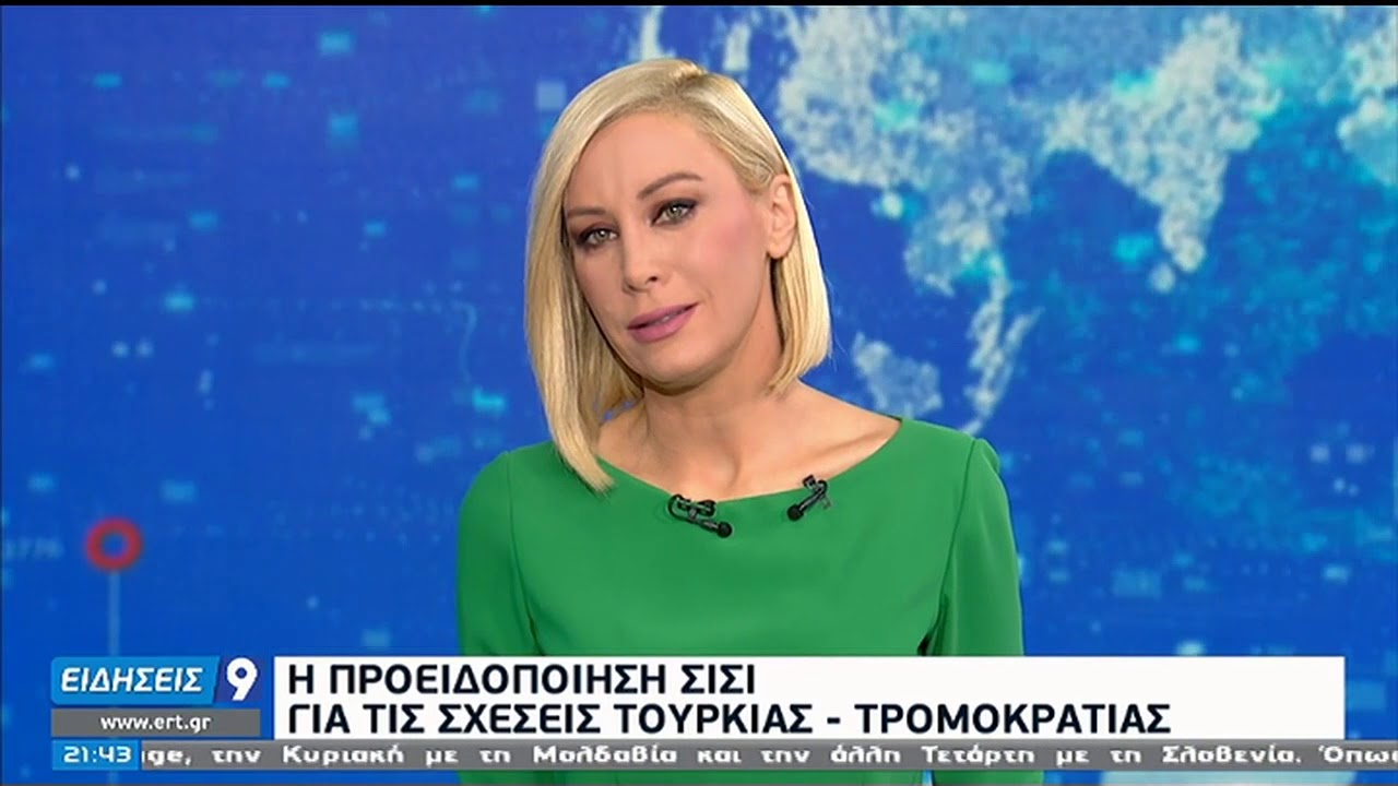 Επίσκεψη Σίσι στην Ελλάδα | Μήνυμα στην Τουρκία | 10/11/2020 | ΕΡΤ