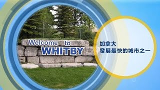 TOWN OF WHITBY VIDEO - MANDARIN