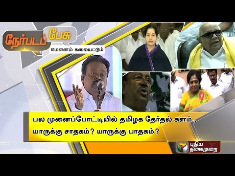 Nerpada-Pesu-Multi-pronged-competition-in-the-Tamilnadu-Election-Arena--24-03-16
