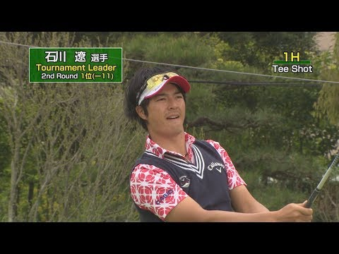 2018 3rd Round【最終組1Hダイジェスト 石川遼 宋永漢  …