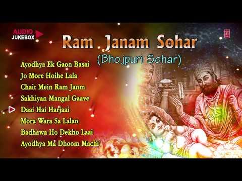 Video Ram Janam Sohar Geet By Kamla Shrivastav [Full Audio Songs Juke Box] download in MP3, 3GP, MP4, WEBM, AVI, FLV January 2017