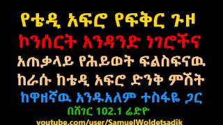 Teddy Afro With Andualem Tesfaye Interview (Sheger Radio)
