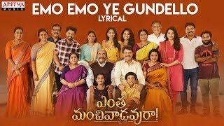 Emo Emo Ye Gundello Lyrical | Entha Manchivaadavuraa | NKR | Sathish Vegesna | Gopi Sundar