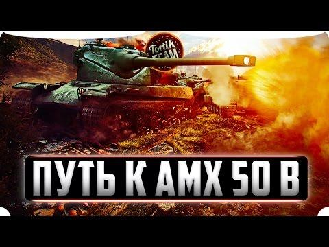 Дорога к AMX 50 B #2 WoT Blitz в 13:00 по Мск (видео)
