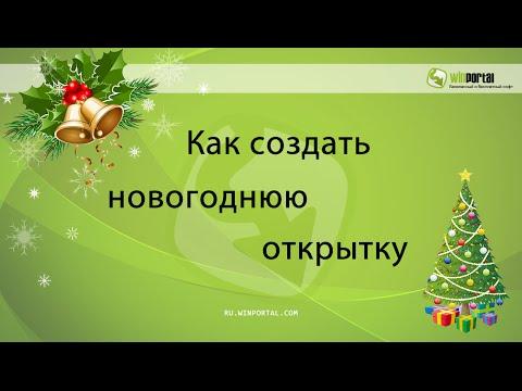 Как создать новогоднюю открытку онлайн