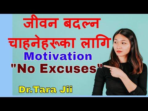 "(हेर्नै पर्ने ..Motivational Speech ""कस्को दोष ?""... ""No Excuses"".. Dr. Tara Jii Motivational Speaker - Duration: 11 minutes.)"