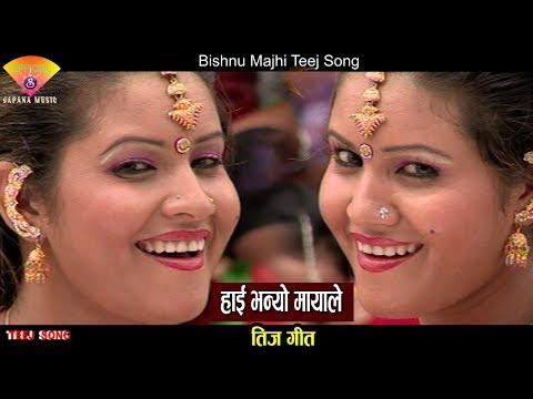(New Nepali Teej Song | Hai Bhanyo Mayale | Bishnu Majhi Teej Song  | NEW - Duration: 40 minutes.)