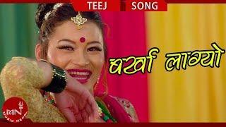 Barkha Lagyo - Bharat Lamichhane & Sangita Bhandari