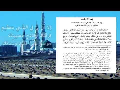 Download مناجاة أمير المؤمنين لرسول الله بعد دفنه للزهراء عليهم السلام HD Mp4 3GP Video and MP3