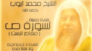 """سورة """"ص"""" (مقام الرست) لفضيلة الشيخ محمد أيوب رحمه الله"""