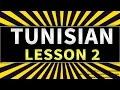 Learn the Arabic Tunisian language Lesson 2