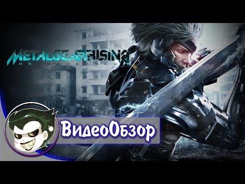 Metal Gear Rising Revengeance - Обзор игры by Mr Joker