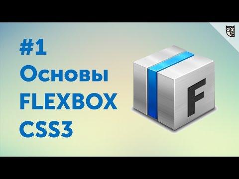 Flexbox css3