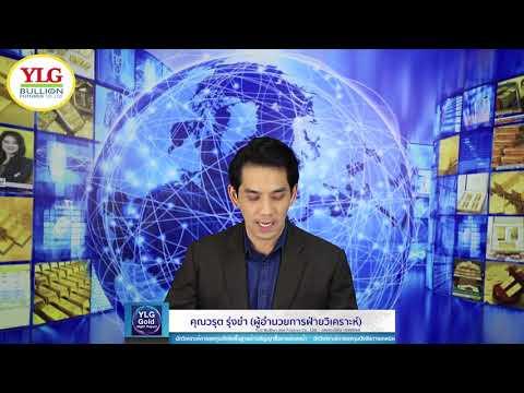YLG Gold Night Report ประจำวันที่ 16-08-2562