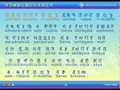 Phật đảnh Tôn Thắng Đà Ra Ni tụng theo âm Phạn!