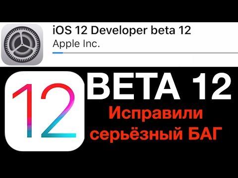 iOS 12 Beta 12 – что нового? Самый полный и честный обзор онлайн видео