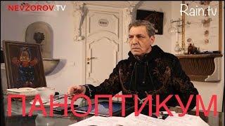 Невзоров и Уткин в программе Паноптикум на канале Дождь из студии Nevzorov.tv