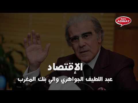 الإقتصاد - عبد اللطيف الجواهري