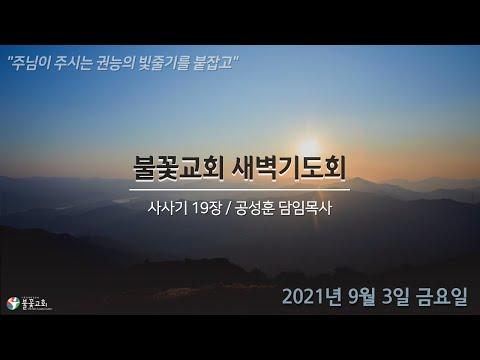 2021년 9월 3일 금요일 새벽예배