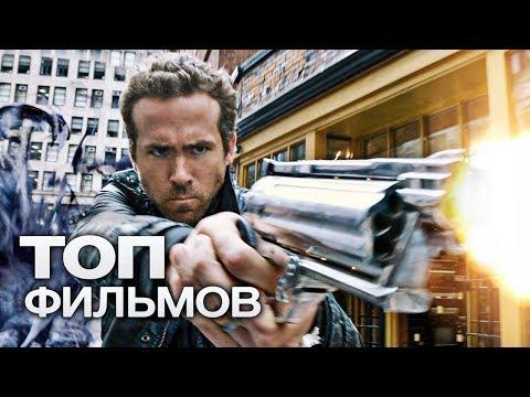 ТОП-10 ЛУЧШИХ ФАНТАСТИЧЕСКИХ ФИЛЬМОВ (2013) (видео)
