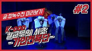 <궁:장녹수전> 미리보기 2탄 - K-POP 군무의 시초?! 시조새?! 시작!