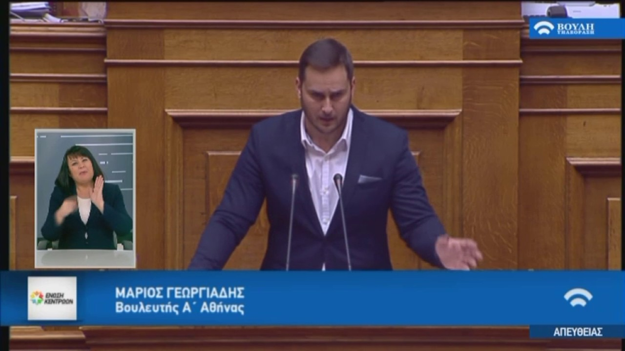Προϋπολογισμός 2017: Μ.Γεωργιάδης (Γεν.Εισ.Ένωση Κεντρώων) (06/12/2016)