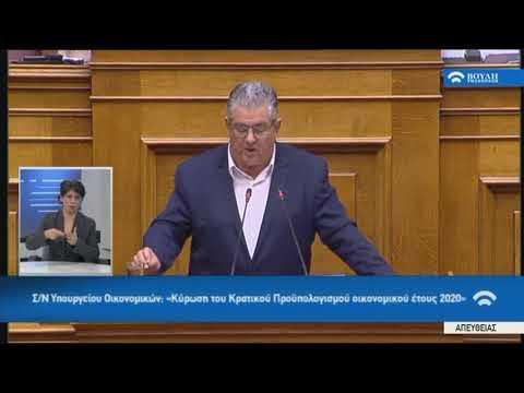 Δ.Κουτσούμπας (Γραμματέας ΚΚΕ)(Προϋπολογισμός 2020)(18/12/2019)