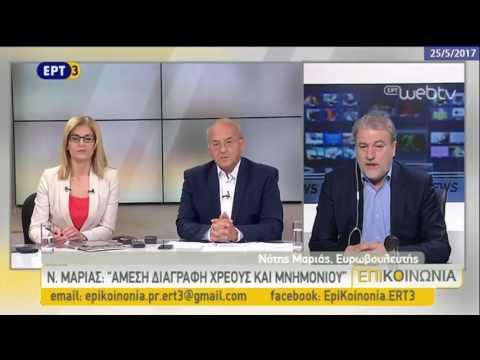 Ο Νότης Μαριάς για το ναυάγιο του Eurogroup της Δευτέρας