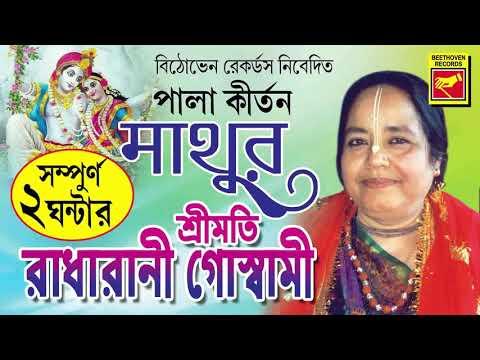 মাথুর | Mathur | Radharani Goswami | Lila Kirtan | Devotional | Bengali Song 2020