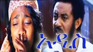 New Ethiopian Movie 2016 Full Movie This Week ... !!!
