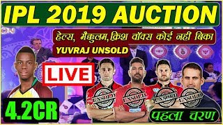🔴 [ LIVE ] IPL AUCTION युवी मैक्कुलुम क्रिश वॉक्स कोई भी नहीं बिका | IPL 2019 AUCTION LIVE UPDATES