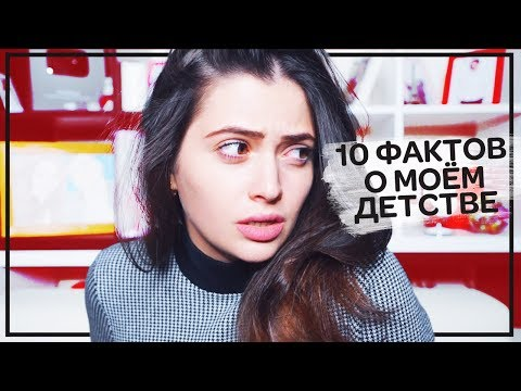 10 фактов о моем детстве МЫ БЫЛИ БЕДНЫЕ ПОТЕРЯ БЛИЗКИХ ОТКРОВЕНИЯ - DomaVideo.Ru