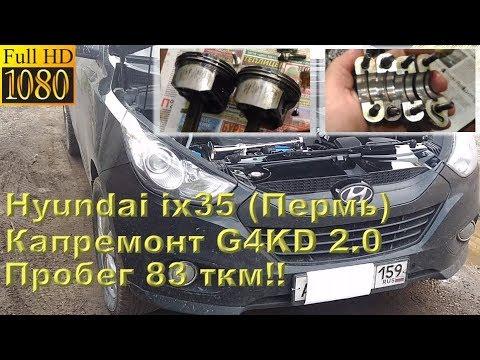Нуundаi iх35 (2.0) г. Пермь - капремонт двигателя на пробеге 83 ткм - DomaVideo.Ru