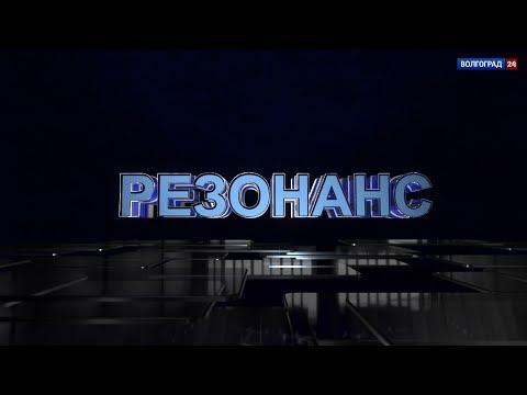 Волгоград: месяц до ЧМ-2018. Выпуск 17.05.18.