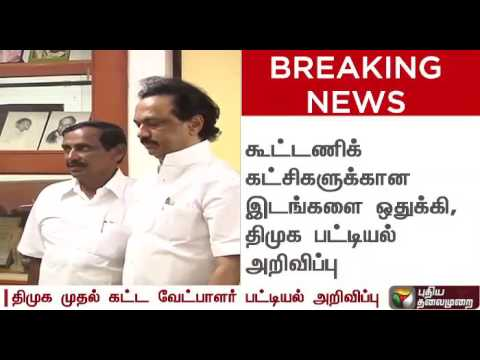 DMK-announces-first-list-of-candidates-for-TN-local-body-polls