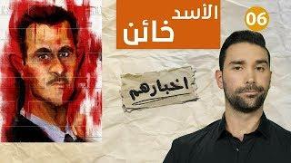 الأسد يخون دماء المدافعين عنه! ومراسله التلفزيوني على أكتاف الجماهير