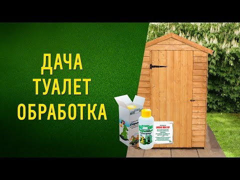 Средство для дачных туалетов и выгребных ям. Горыныч