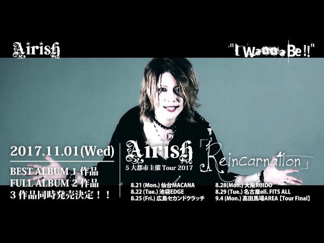 2017.11.1(水) Release‼︎ BEST ALBUM 収録 『I Wanna Be‼︎』Music Video Full