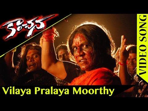 Video Vilaya Pralaya Moorthy Video Song || Kanchana (Muni-2) Movie Songs || Raghava Lawrence, Lakshmi Rai download in MP3, 3GP, MP4, WEBM, AVI, FLV January 2017