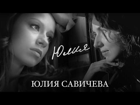Юлия Савичева – Юлия