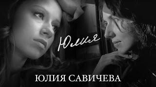 Юлия Думанская Стреляй pop music videos 2016